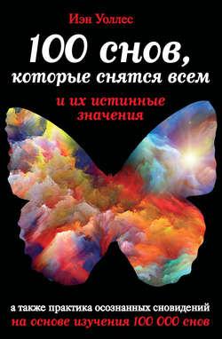 100 снов, которые снятся всем, и их истинные значения