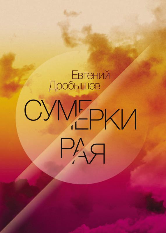 Евгений Дробышев Сумерки рая (сборник)