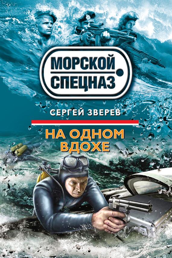 яркий рассказ в книге Сергей Зверев