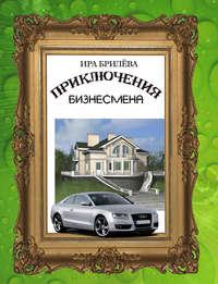 Брилёва, Ира  - Приключения бизнесмена