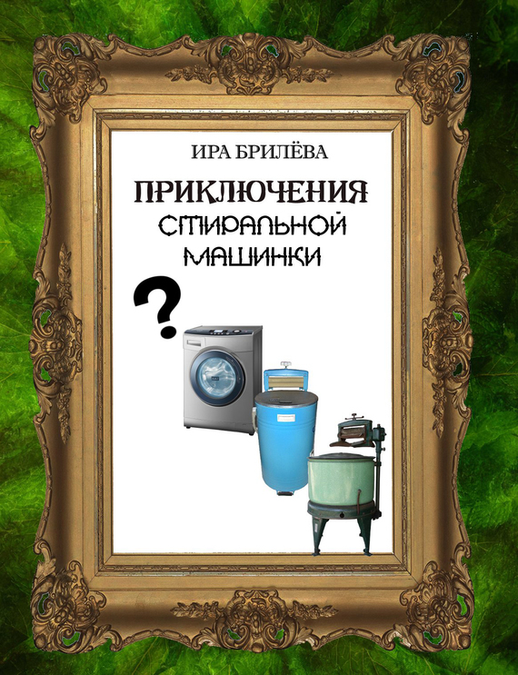 Ира Брилёва бесплатно