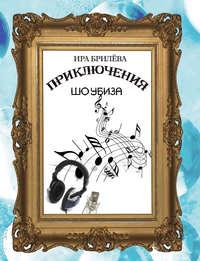 Брилёва, Ира  - Приключения Шоубиза