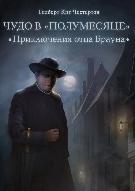 Чудо в Полумесяце (спектакль)