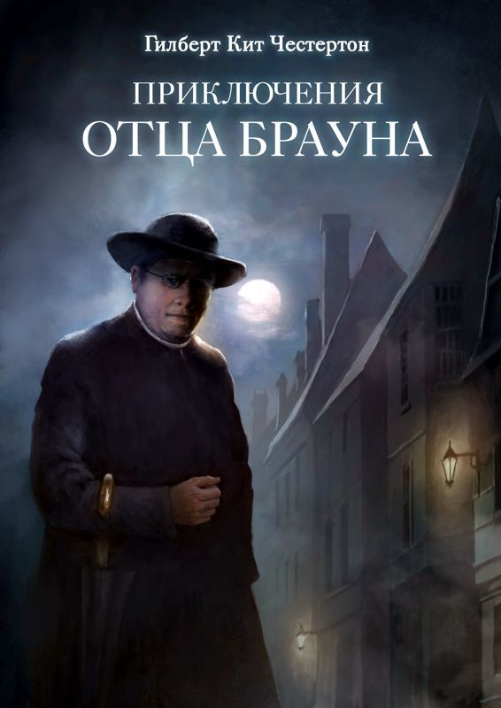 Приключения отца Брауна (сборник 6 спектаклей)