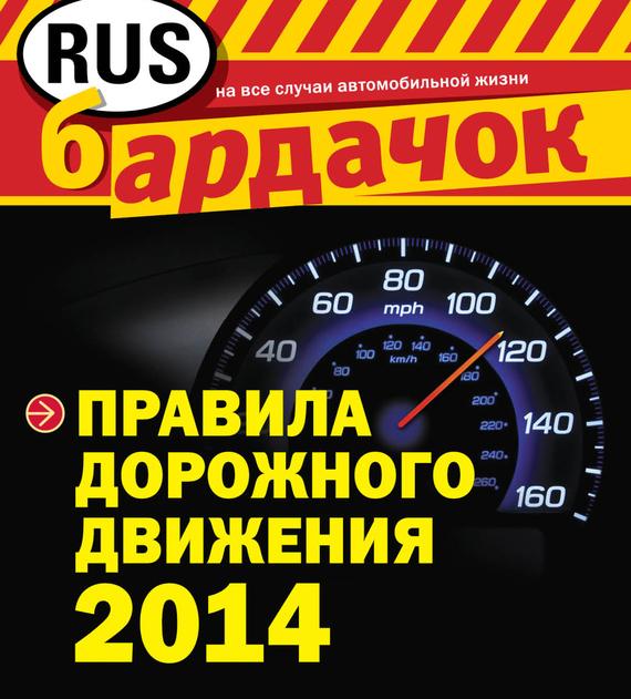 Отсутствует Правила дорожного движения 2014 тесты правила дорожного движения 1 класс фгос