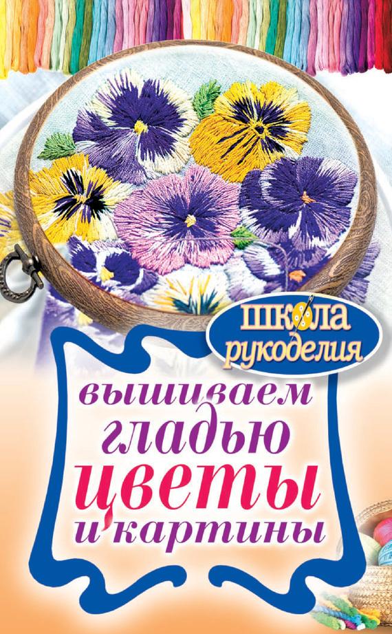 Вышиваем гладью цветы и картины