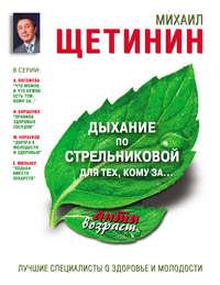 Щетинин, Михаил  - Дыхание по Стрельниковой для тех, кому за…
