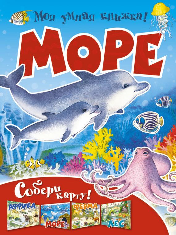 Отсутствует Море бологова в моя большая книга о животных 1000 фотографий