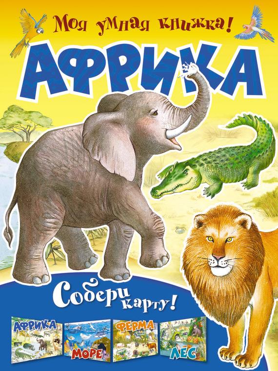 Отсутствует Африка бологова в моя большая книга о животных 1000 фотографий