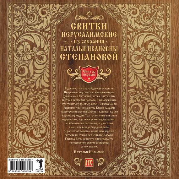 Свиток первый из собрания Натальи Ивановны Степановой