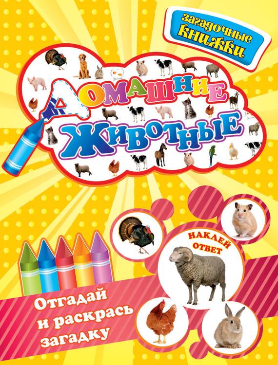Юлия Шигарова Домашние животные обо всём на свете такие разные животные