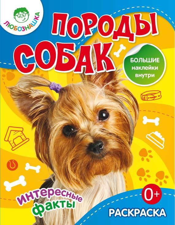 Отсутствует Породы собак. Интересные факты книги эксмо самые популярные породы собак