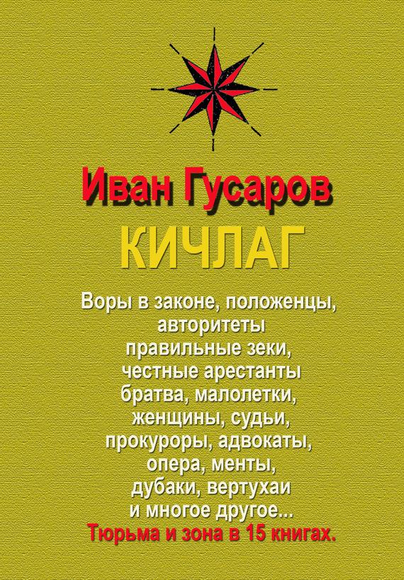 Иван Гусаров бесплатно