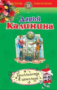 Калинина, Дарья  - Бриллианты в шоколаде
