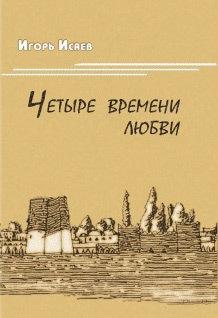 Игорь Исаев Четыре времени любви алексей исаев пять кругов ада красная армия в котлах