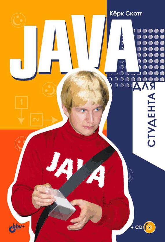 Керк Скотт Java для студента гупта а java ee 7 основы