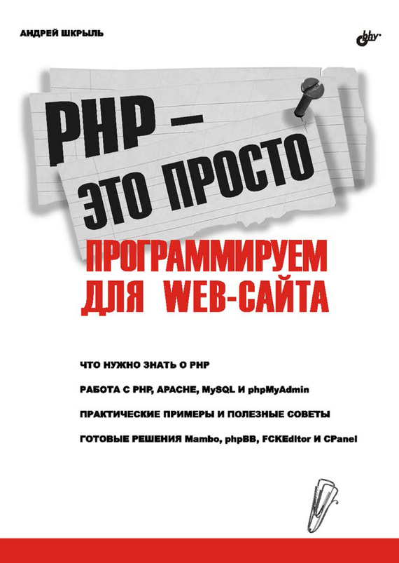 Андрей Шкрыль PHP – это просто. Программируем для Web-сайта александр жадаев php для начинающих