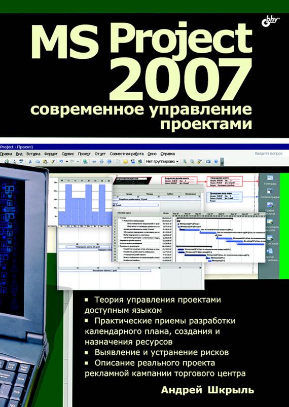 Андрей Шкрыль MS Project 2007. Современное управление проектами управление проектами в microsoft project 2007 учебный курс cd