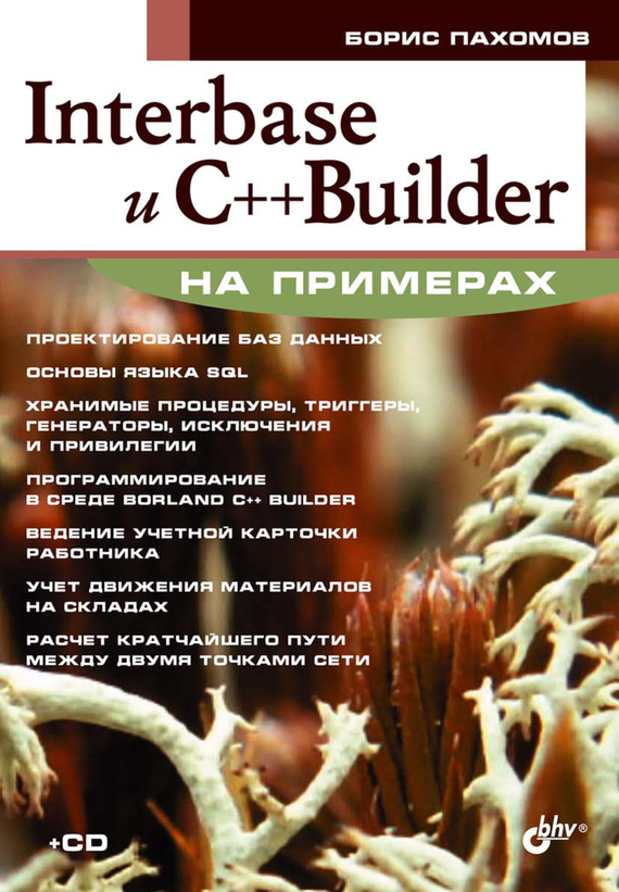 Борис Пахомов Interbase и С++ Builder на примерах c builder borland developer studio 2006 для профессионалов