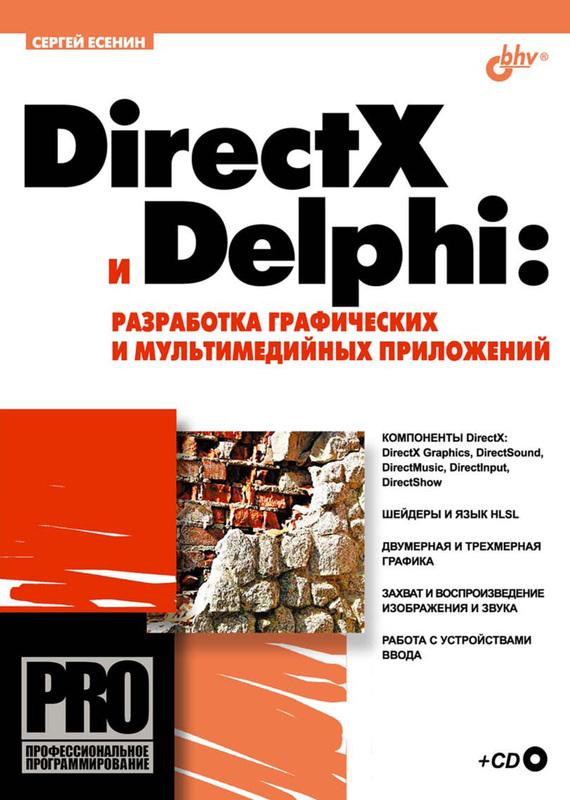 DirectX и Delphi: разработка графических и мультимедийных приложений
