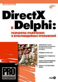 - DirectX и Delphi: разработка графических и мультимедийных приложений
