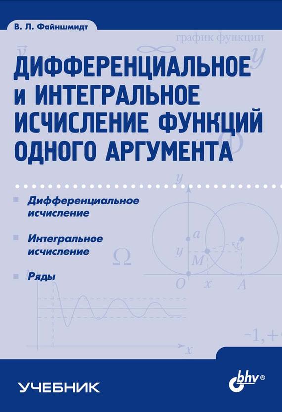 Скачать книгу дифференциальное и интегральное исчисление