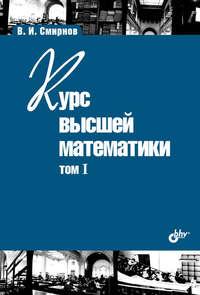Смирнов, Владимир  - Курс высшей математики. Том I