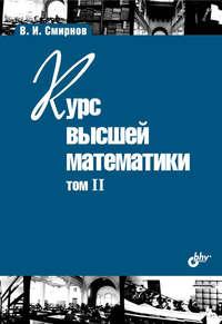 Смирнов, Владимир  - Курс высшей математики. Том II