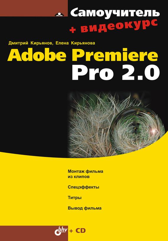Елена Кирьянова Самоучитель Adobe Premiere Pro 2.0 жестокий романс dvd полная реставрация звука и изображения