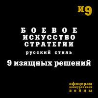 Гришин, Игорь  - Боевое искусство стратегии. Русский стиль.9 изящных решений