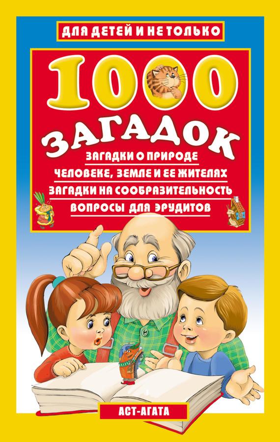 Владимир Лысаков 1000 загадок бологова в моя большая книга о животных 1000 фотографий