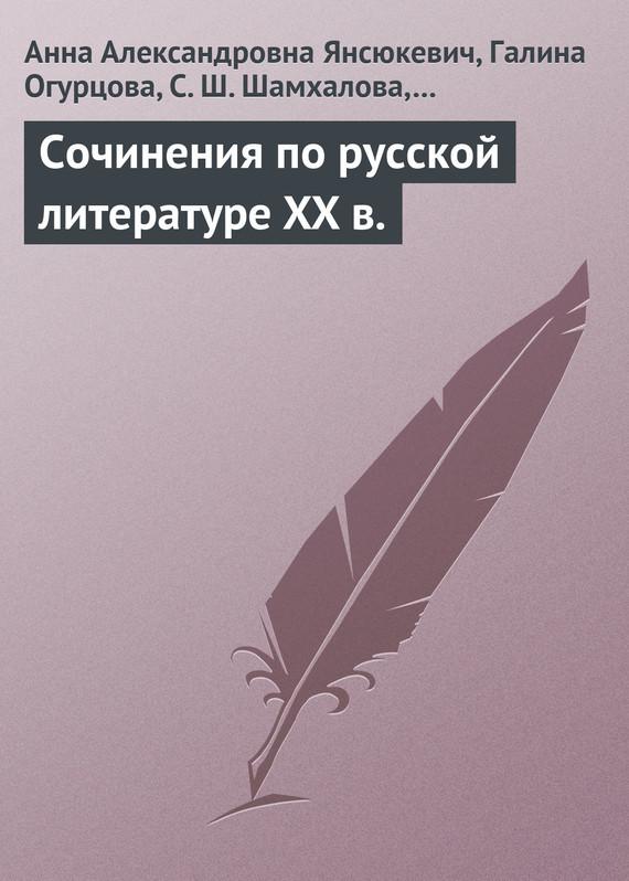 Сочинения по русской литературе XX в.