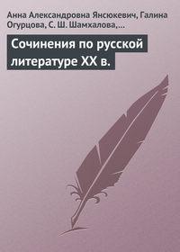Янсюкевич, Анна Александровна  - Сочинения по русской литературе XX в.