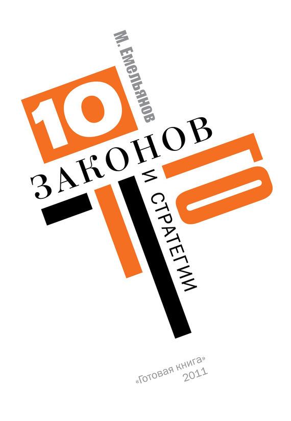 Обложка книги Десять законов Го и стратегии, автор Емельянов, Михаил