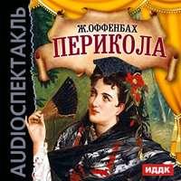 Оффенбах, Жак  - Перикола (оперетта)