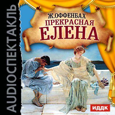 Прекрасная Елена (оперетта) развивается взволнованно и трагически