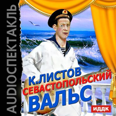 Константин Листов Севастопольский вальс (оперетта)