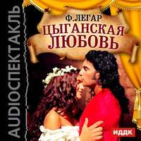 Легар, Франц  - Цыганская любовь (оперетта)