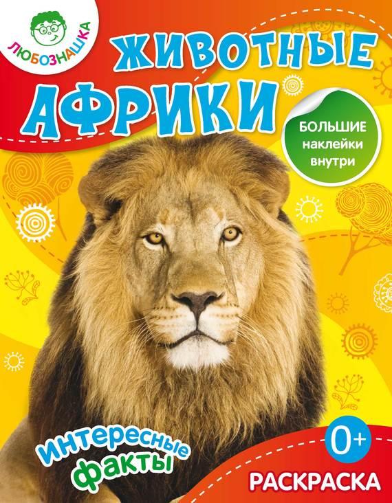 Животные Африки. Интересные факты ( Отсутствует  )