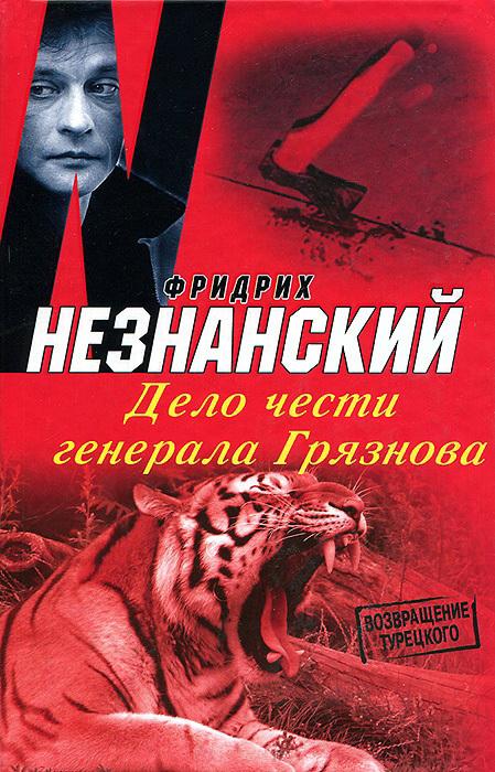 Фридрих Незнанский Дело чести генерала Грязнова