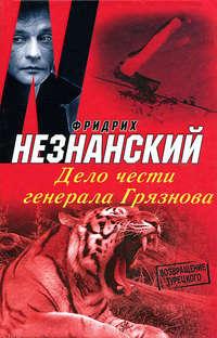 - Дело чести генерала Грязнова