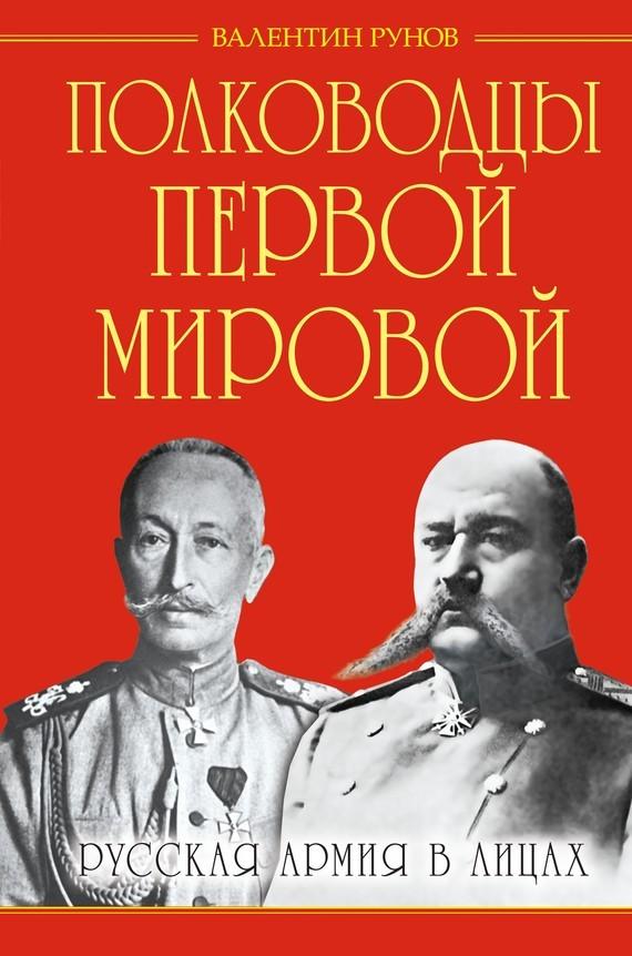 Валентин Рунов бесплатно