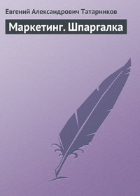 Татарников, Евгений Александрович  - Маркетинг. Шпаргалка