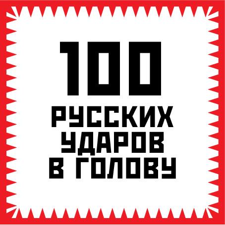 Скачать 100 русских ударов в голову быстро