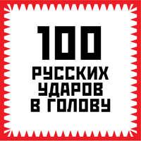 Гришин, Игорь  - 100 русских ударов в голову