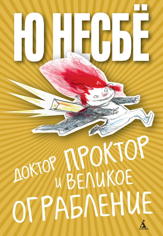 Обложка книги Доктор Проктор и великое ограбление, автор Несбё, Ю