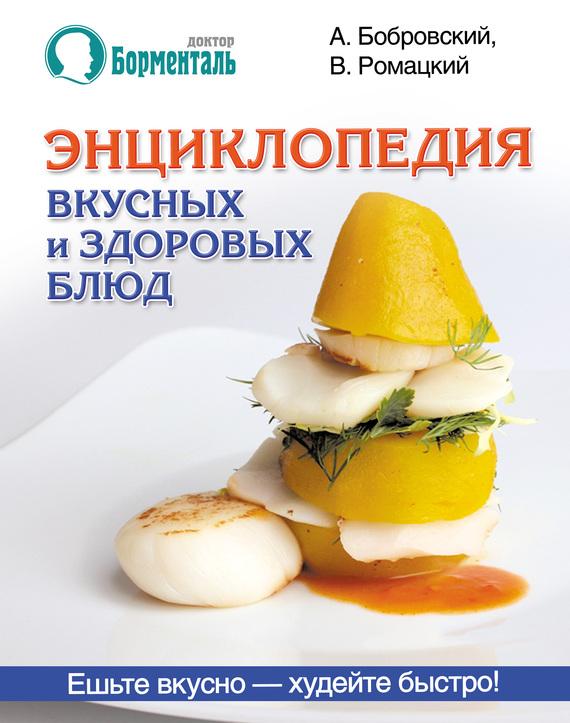 Валерий Ромацкий Энциклопедия вкусных и здоровых блюд 200 здоровых навыков которые помогут вам правильно питаться и хорошо себя чувствовать