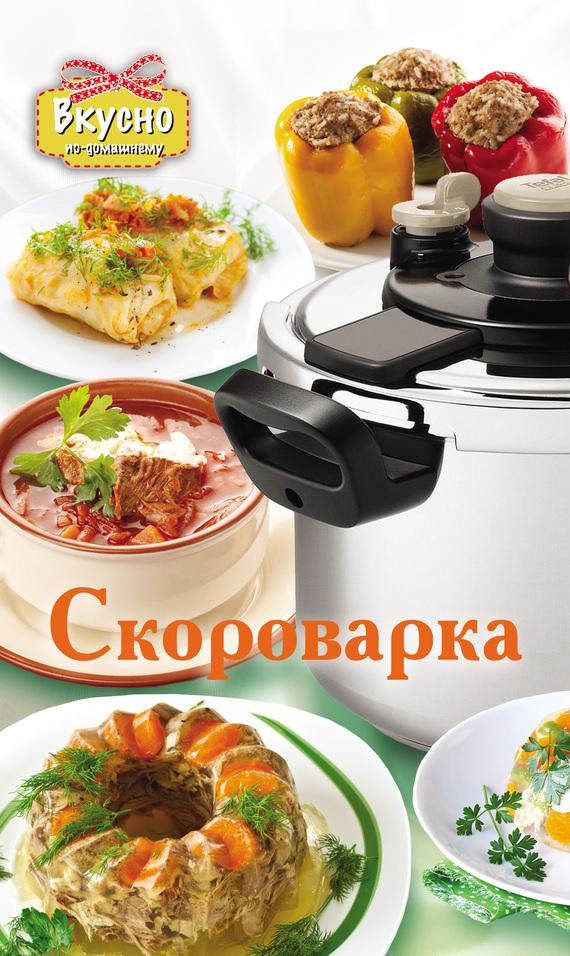 Рецепты для пароварки и духовки