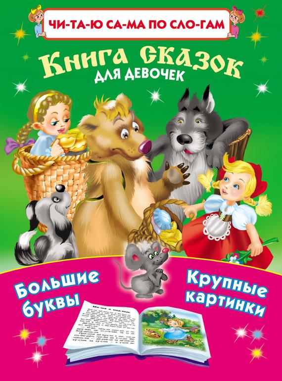 Отсутствует Книга сказок для девочек рубиновая книга сказок cdmp3