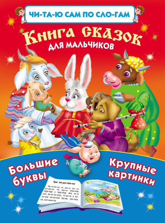 Отсутствует Книга сказок для мальчиков рубиновая книга сказок cdmp3
